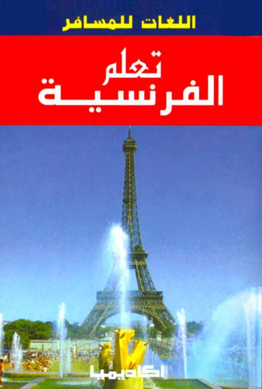 تعلم الفرنسية PDF