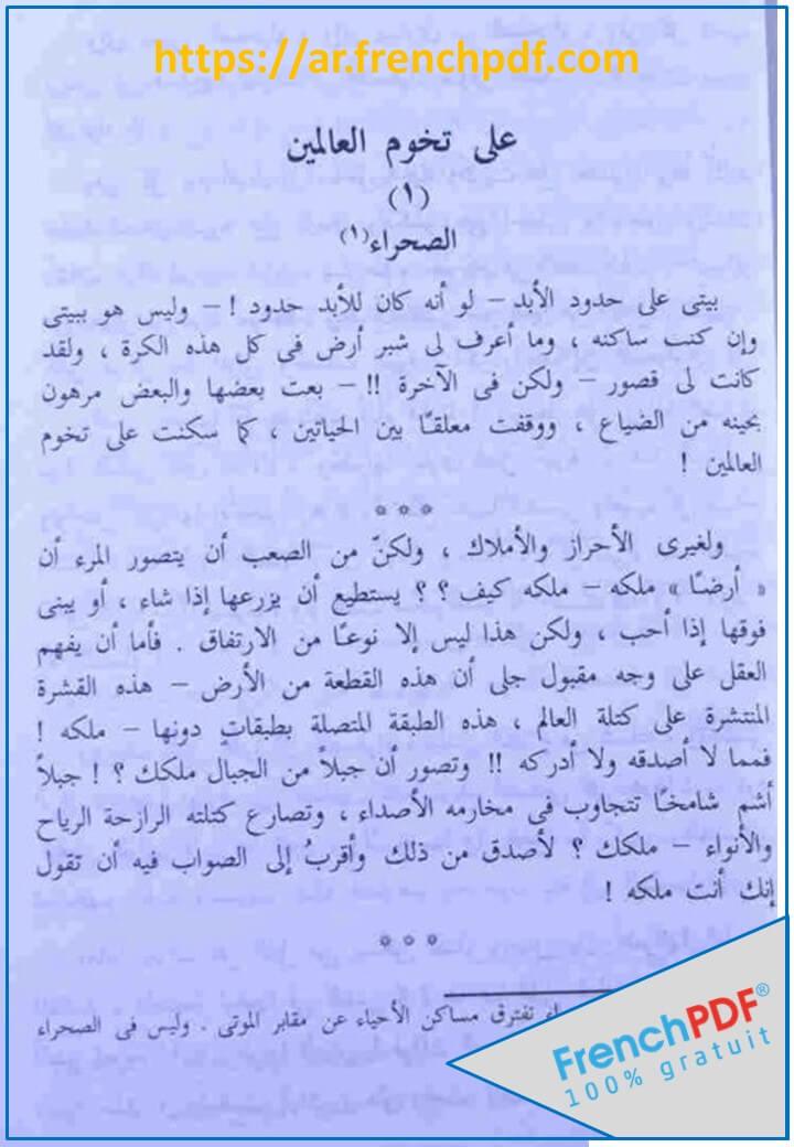 الهيئة المصرية العامة للكتاب pdf