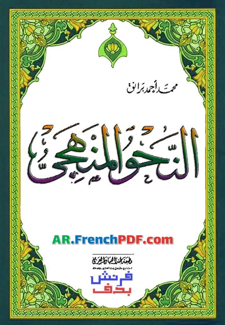 النحو المنهجي PDF محمد أحمد برنق