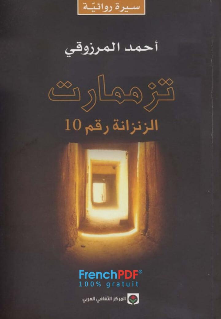 تازمامارت الزنزانة رقم 10 أحمد المرزوقي