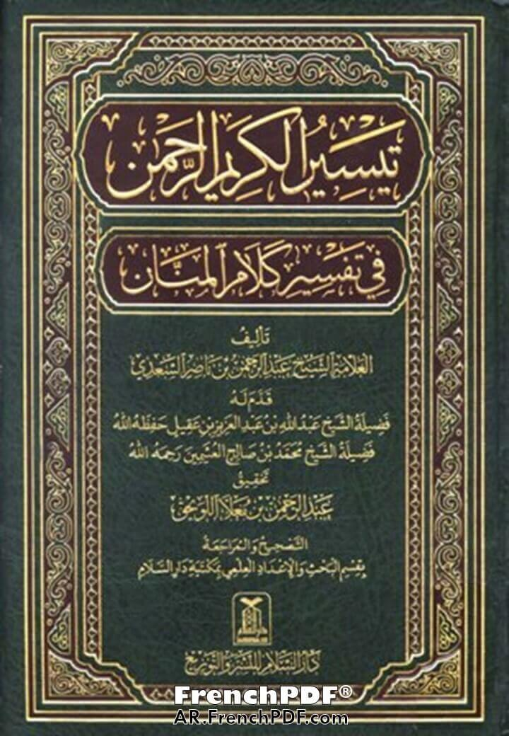 تفسير السعدي pdf تيسير الكريم الرحمن في تفسير كلام المنان