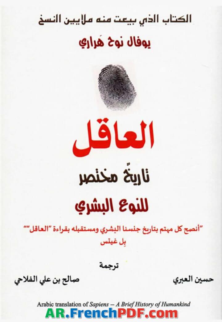 كتاب العاقل تاريخ مختصر للنوع البشري
