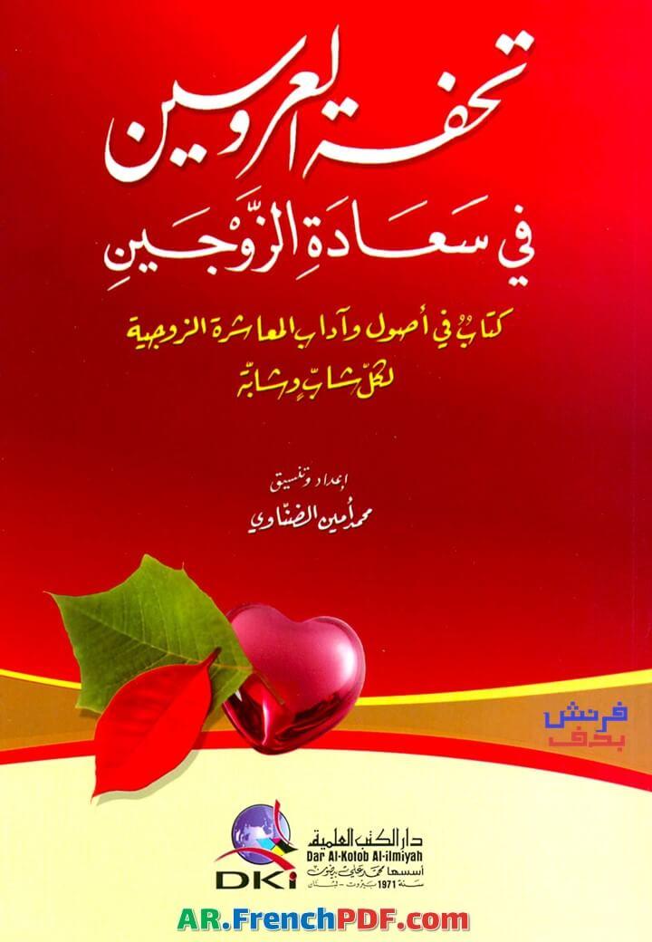تحفة العروس محمود مهدي استنبولي